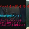【Dead by daylight デッド・バイ・デイライト】#3 最新キラー「リージョン」を、逃げながら説明プレイ!白熱の追いかけっこを目撃せよ!