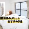 【ふわふわで幸せ】布団乾燥機のメリットとおすすめ5選