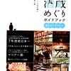 日本酒紀行(番外編③・ねっか蒸留所・福島県南会津郡只見町)