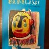 お子さんのちょっとしたお祝いやプレゼントに オススメの本 〜ヒドさんの/じゆうにたのしく/おえかきしようよ!
