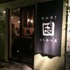 【中目黒高架下/潜入レポ】立ち飲み鉄板焼「芯」がコスパ抜群!