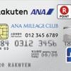 楽天ANAマイレージクラブカードのキャンペーン実施中!7000ポイントもらえます!!7月1日まで!!