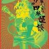 騒音歌舞伎(ロックミュージカル)『ボクの四谷怪談』