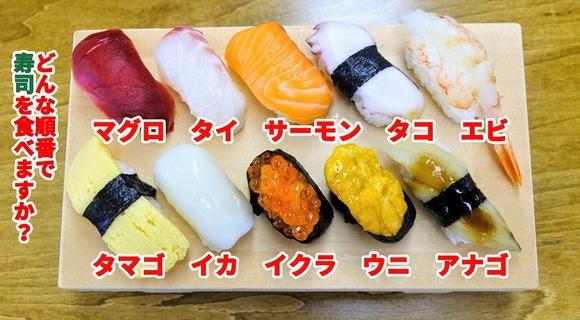 あなたなら、どんな順番で「寿司」を食べますか?【究極の食のパズル】