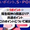 Sポイント!貯め方、使い方、還元率など、阪急阪神グループの関西エリア共通ポイントについて解説☆
