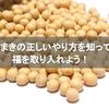 【節分】正しい豆まきのやり方を知って福を取り入れよう!