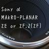【Sony α】Carl Zeiss MAKRO-PLANAR 2/50 ZEにするかZF.2にするか問題