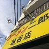 ラーメン二郎越谷店。