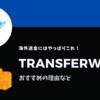 【留学や海外在住向け】海外から日本へ送金はやっぱりトランスファーワイズかな