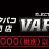 美寒 by VAPE JAPAN