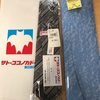サトーココノカドー クレヨンしんちゃんネクタイが届きました