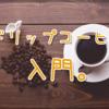 ドリップコーヒーを始めよう!必要な道具、全部まとめます。