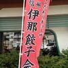 全国餃子サミット&餃子万博inふくしま参加国紹介(その3:伊那餃子国)