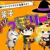 とったりーな 無料ゲット イベント お菓子 がっぽりーな お得情報!