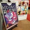 横浜のカップルやファミリーにオススメの謎解き『トロンプ・ルイユ殺絵事件』の感想