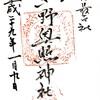 【御朱印】青森県 熊野奥照神社