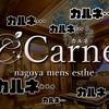 【名古屋メンズエステ】Carne~カルネ~あいなさん「時は来た!」期待の新人は密着がお好き【案件】