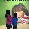 林明子原画展へいってきた。