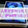 人生が変わった!!iPadがすご過ぎた件