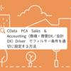 CData PCA Sales & Accounting(商魂・商管DX/会計DX)Driver でフィルター条件を適切に設定する方法