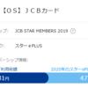 JCB STAR MEMBERS 2020 スターβ PLUSが確定しました