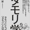 【読了】タモリ学 タモリにとってタモリとは何か?