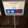 イベント参加メモ:Microsoft Azure 徹底活用フェス