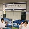 JGC修行(21/50):JGC入会に向けてスピードアップ!!