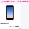 Rakuten Miniの無料キャンペーン再び。前回と違う気をつける点2つ