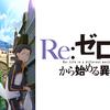 『Re:ゼロから始める異世界生活』が無料で見れる動画配信サービスは?