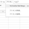 Gmail でリマインド(同報)メールを送信する