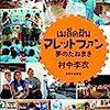 """大阪■10/27■子どもに届け""""夢のたね""""マレットファン"""""""