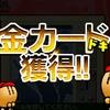 【ファミスタクライマックス攻略】最新パスワードまとめ 2017年7月27日  ライバルーズ5名獲得追加