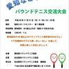 第1回愛知なごやか60バウンドテニス交流大会