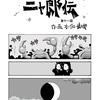 まんが『ニャ郎伝』第十一話