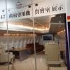 「小松航空プラザ」からの日本唯一!【飛行神社】日本の航空機の父【二宮忠八】を讃える