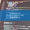 phpMyAdminでデータベースとユーザを新規登録する