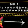 【必見】クレジットがない場合のモバイルSuicaへのチャージ方法解説!
