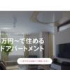 【東京個室3万~のシェアハウス】シェアドアパートメントとは?