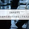 【海外留学】これは意外と持って行かなくても大丈夫!