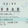 新青森駅 普通入場券
