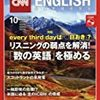 CNN ENGLISH EXPRESS 2017年10月号
