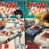 スーパーマシンRUN 1989年