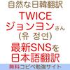 TWICEジョンヨンのインスタ-最新Instagram自然な日本語翻訳和訳-第9回