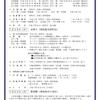 【7/27〜29、南相馬市】「相馬野馬追」開催