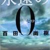 小説「永遠の0」