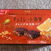 明治チョコレート効果の「オレンジ&大豆パフ」でビターなカカオと爽やかな果実の風味を!