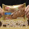 アーモンドショコラケーキ ミルククリームサンド(ヤマザキ)、おいしさはローストアーモンド!