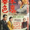 映画「東京暮色」あらすじ感想:泥沼な家族関係を どんよりした日本社会に投影する小津作品とは!?