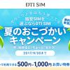 DTI SIMがちょっとおトクな「夏のおこづかいキャンペーン」を開始しました!!